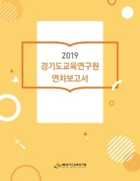 2019 경기도교육연구원 연차보고서
