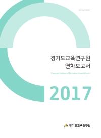 2017 경기도교육연구원 연차보고서