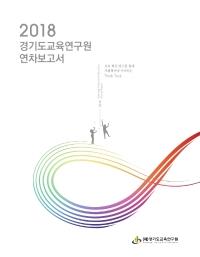 2018 경기도교육연구원 연차보고서