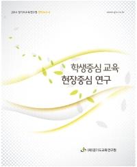 2014 경기도교육연구원 연차보고서- 학생중심 교육 현장중심 연구