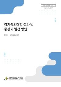 경기꿈의대학 성과 및 중장기 발전 방안표지이미지