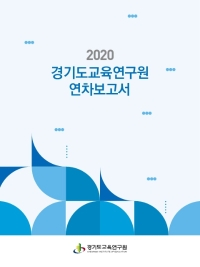 2020 경기도교육연구원 연차보고서