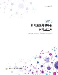 2015 경기도교육연구원 연차보고서